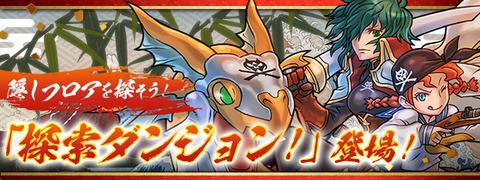 tansaku_dungeon