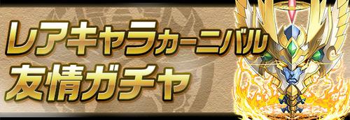 【パズドラ速報】2/16(金)12時から友情ガチャ「レアキャラカーニバル」登場【公式】