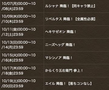スクリーンショット 2019-10-06 9.05.47