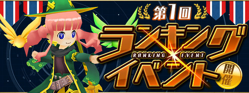 171102_ranking