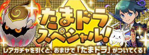 更新!【パズドラ】今日4/28(金)予定!降臨&ゲリラ(覚素新和、キング)時間割