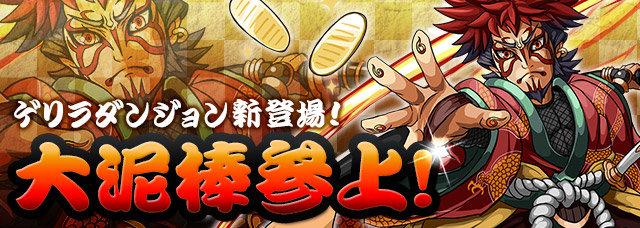 【パズドラ】今日3/23予定!降臨&ゲリラ(覚素エジ、たま、ゼウドラ)時間割