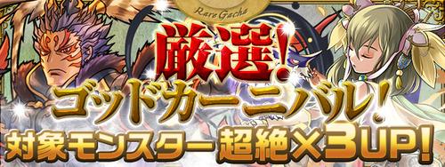 【パズドラ速報】8/18(金)からレアガチャ「厳選!ゴッドカーニバル!」開催【公式】