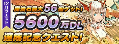 5600_quest