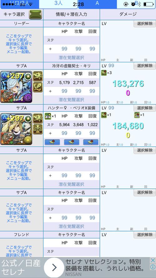 修正あり!【パズドラ】ベリオハンター、対ドラゴンが火力キリ超えるやん!!