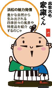 ieyasukun_img