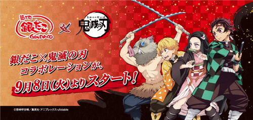 kimetsu_top-banner_0728