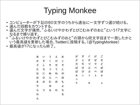 TypingMonkee