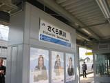 さくら夙川駅表示板