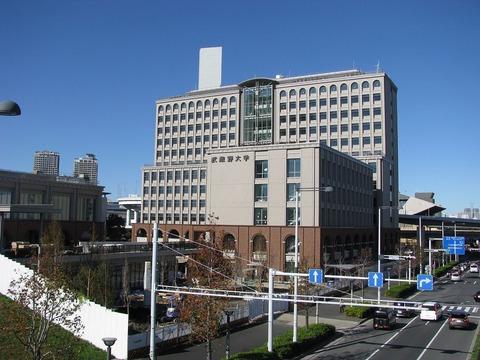 1200px-Musashino_University_Ariake_-01