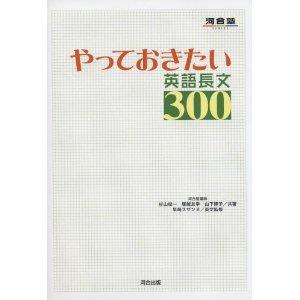 yatteokitai300