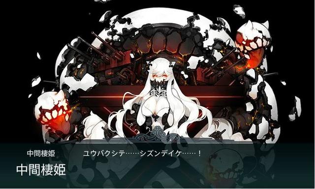 中間棲姫2