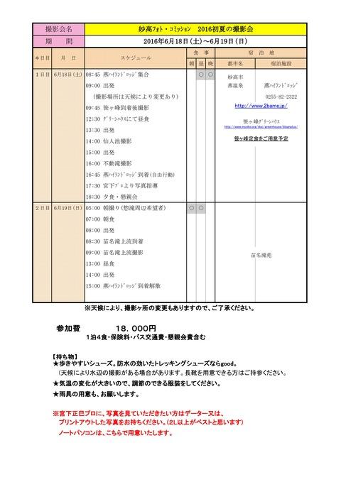 初夏の撮影会日程表2016(1)