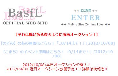BasiL OFFICIAL WEBSITE