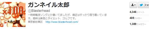 ガンネイル太郎 (Blasterhead)さんはTwitterを使っています