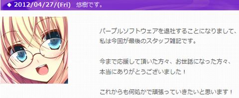 スタッフ雑記|Purple software