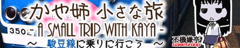 bn_kayatabi_sunzu