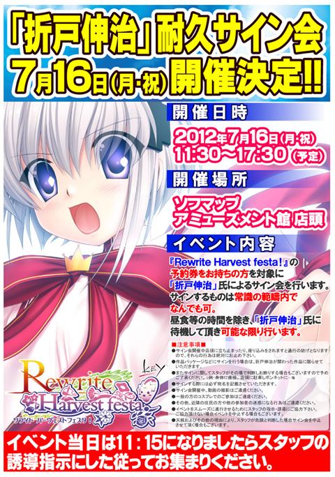 Rewrite Harvest festa!|Key Official HomePage(1)