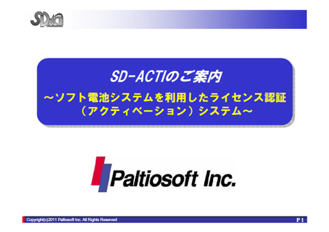 pdf (application-pdf オブジェクト)
