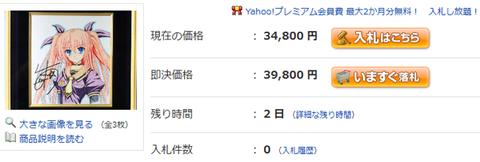 【返金保障付】 トモセシュンサク