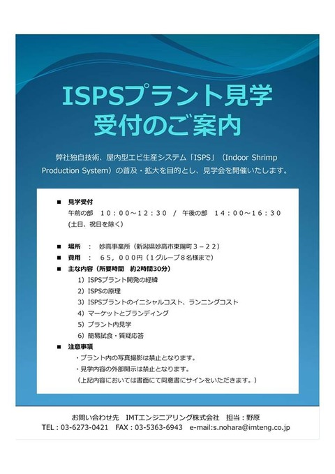 ISPS見学受付案内02