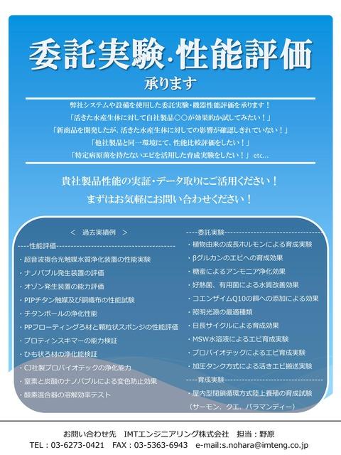 委託実験チラシ(案)04_01