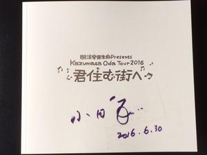 小田さんのサイン