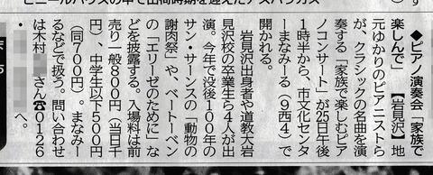 20210408_kazoku_de_doshin_2