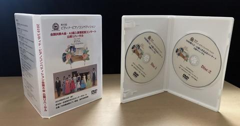 20190829_koukai_rehearsal_dvd