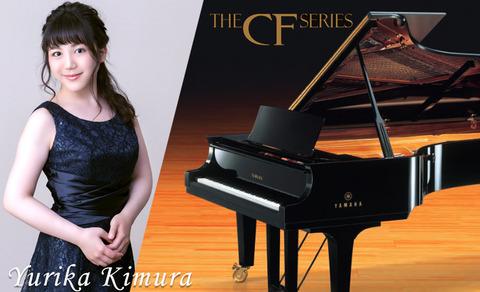 kimura-yurika-yamaha-cfx-piano-concert