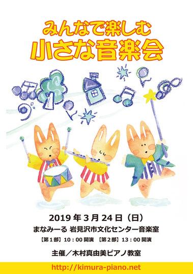20190321_0324ongakukai