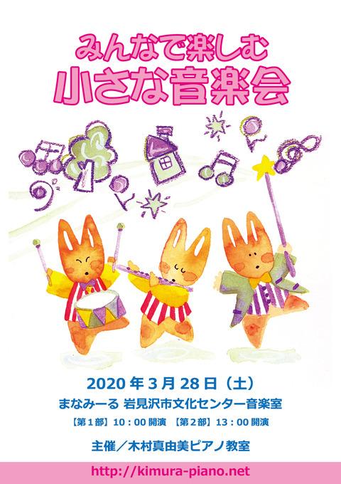 event_20200328_ongakukai_design