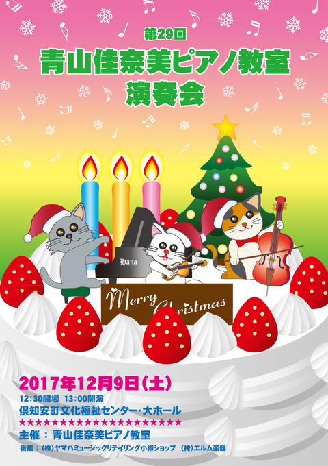 20171130_11091130_1109aoyamaschool_concert
