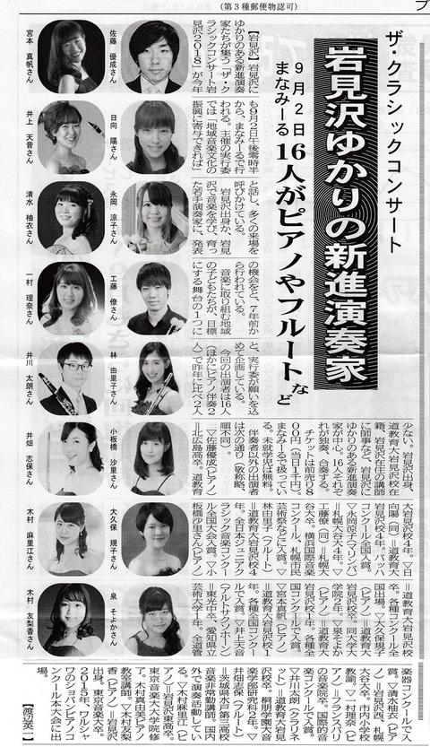 20180827_sorachi_cci2018