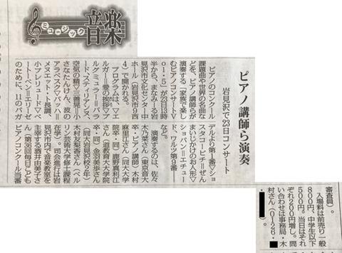 20170413_0403mainichi