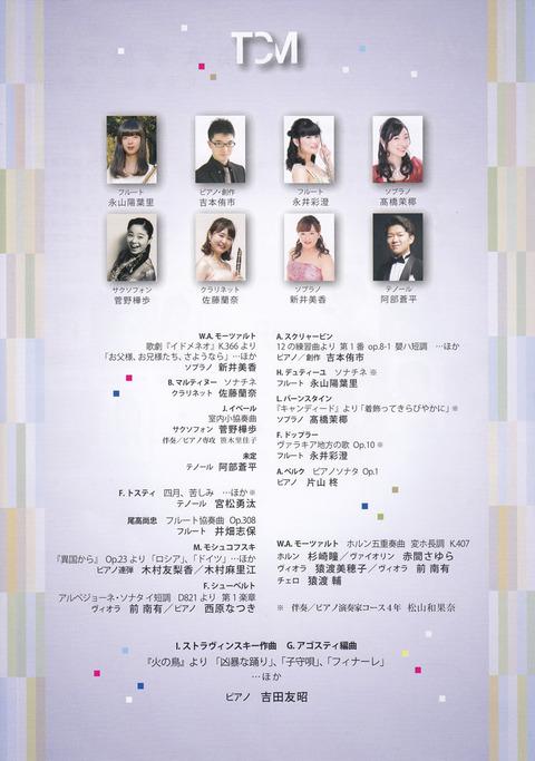 event_20200223_tokyo-ondai_2