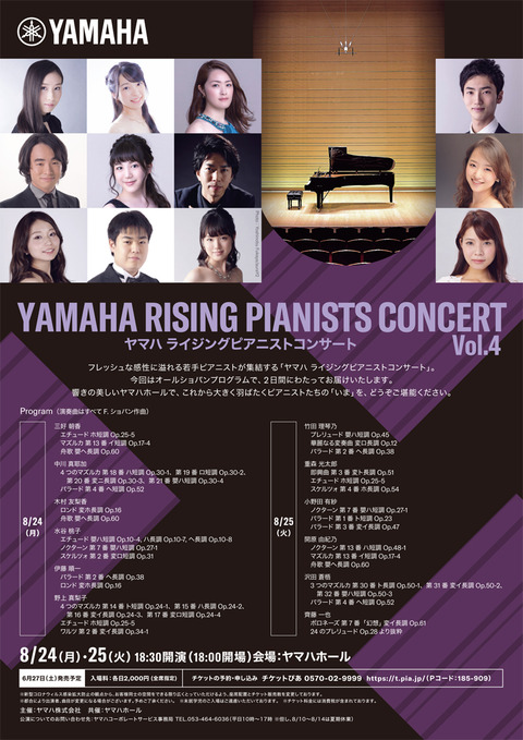 event_20200824_Yamaha_Rising_Pianists-1
