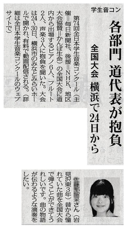 20201120_mainichi_gaccon_bassui