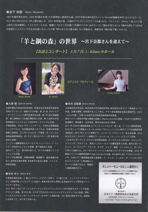 event_20180407_ohanashi_to_concert_2