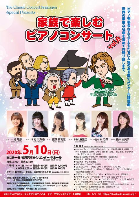 kazoku_de_tanoshimu_vol8_flyer_1omote