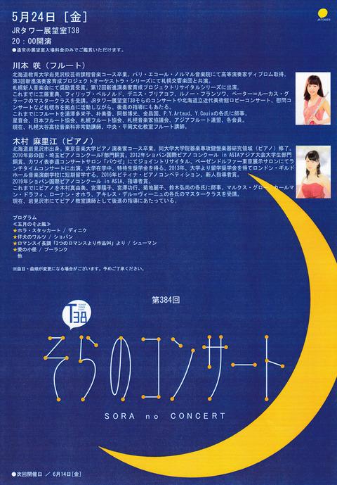 event_20190524_sora_no_concert