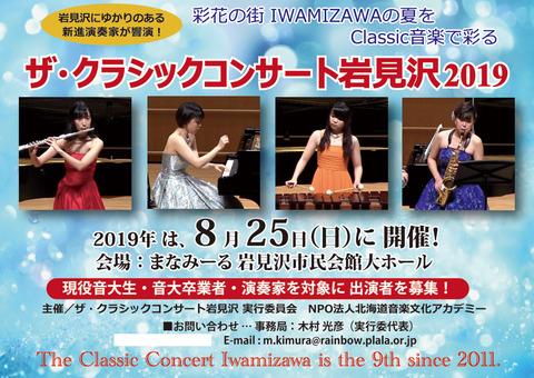 20190509_classic_iwamizawa2019_ad
