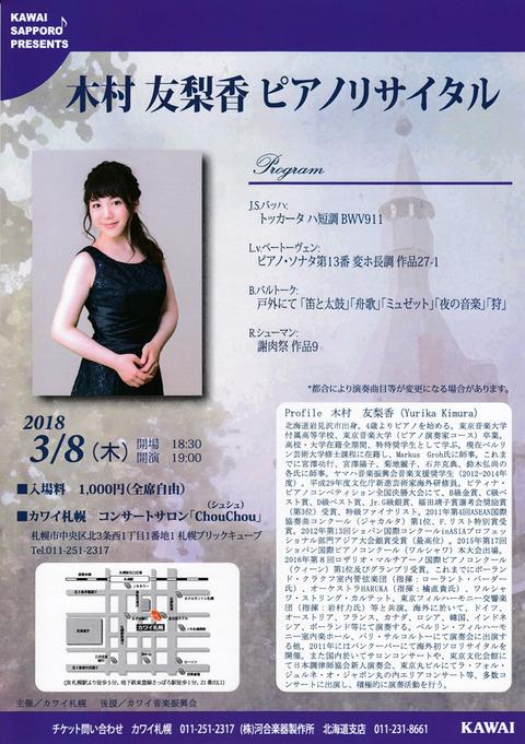 event_20180308_yurika_recital