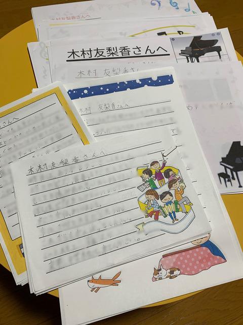 20201226_児童からのお手紙