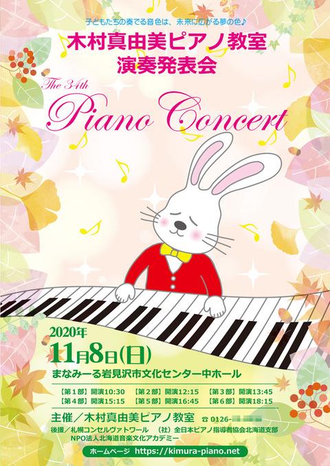 event_201108_kimura-happyoukai_w750