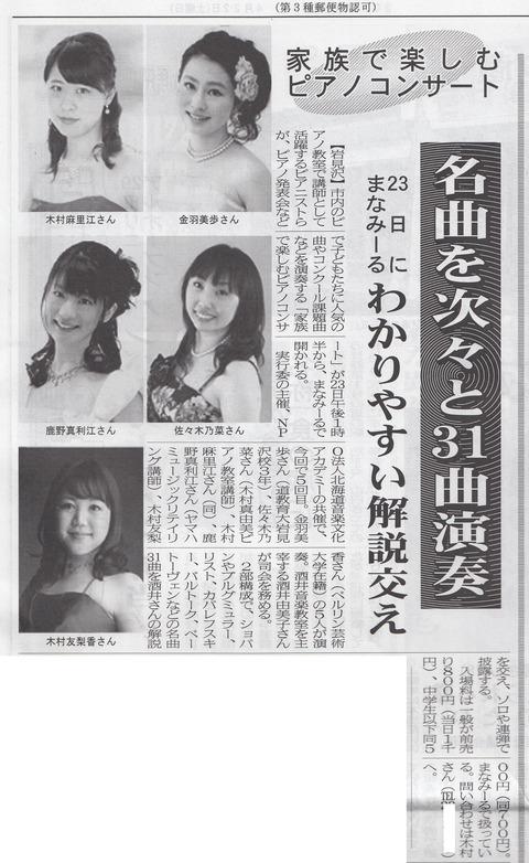 20170422_press_sorachi