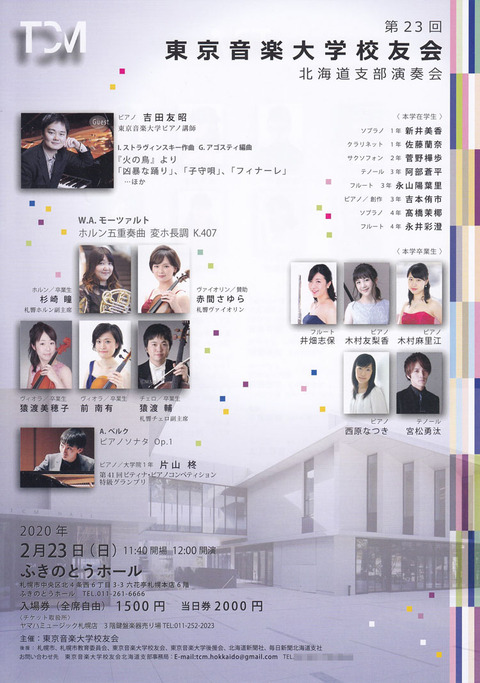 event_20200223_tokyo-ondai_1