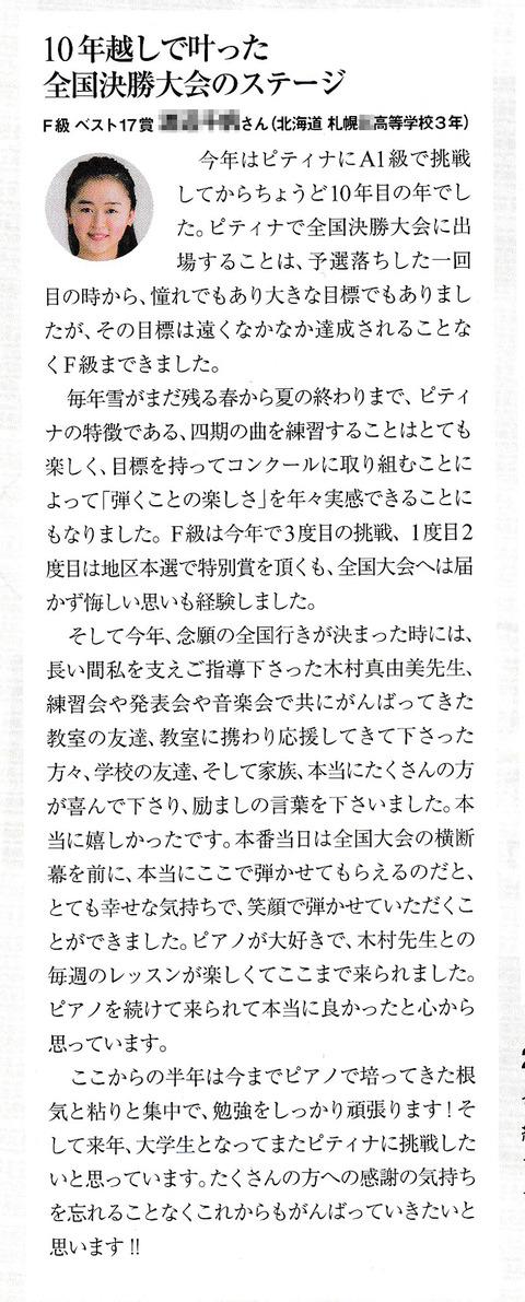 20181009_ptna_tokusyugo