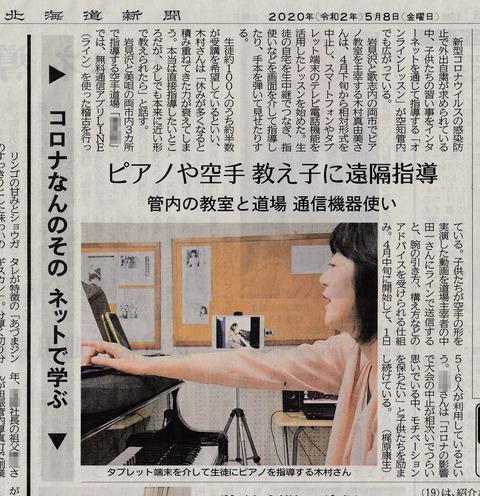 20200508_北海道新聞記事