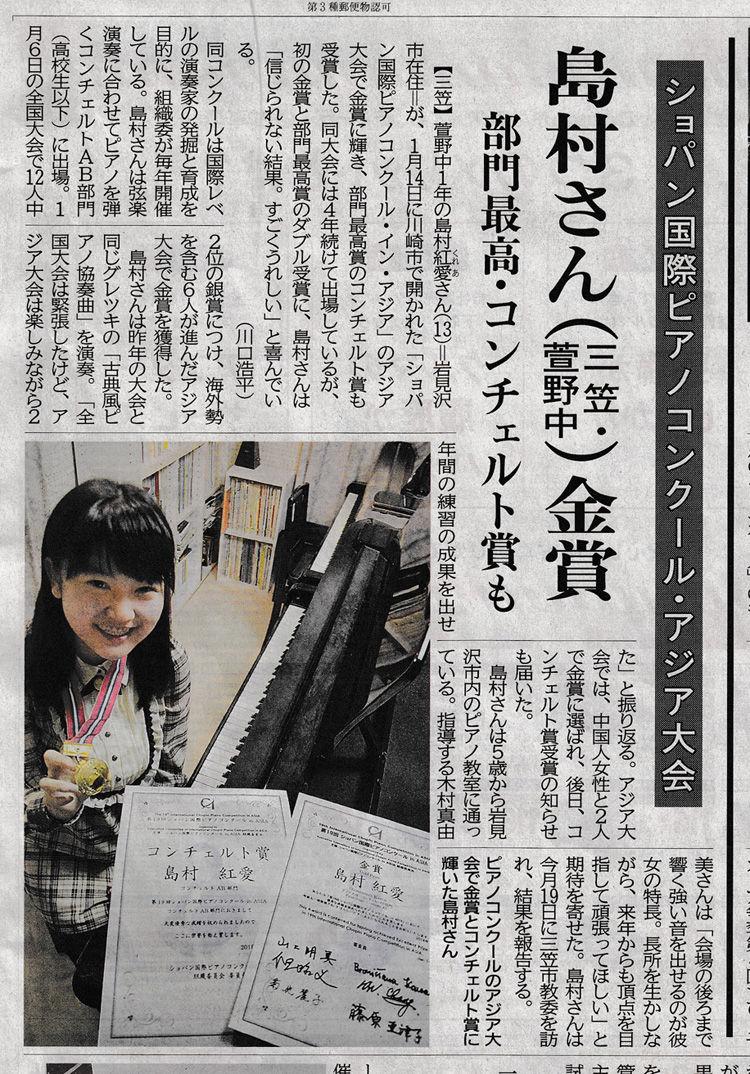 In コンクール ショパン ピアノ asia 国際